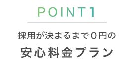 1.採用が決まるまで0円の安心料金プラン